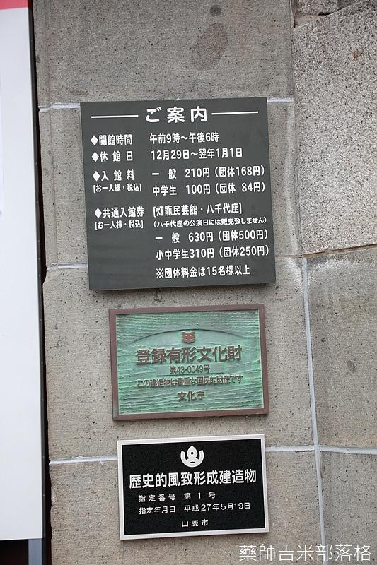Kyushu_160828_008.jpg