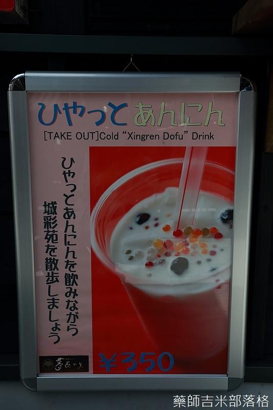 Kyushu_160825_192.jpg