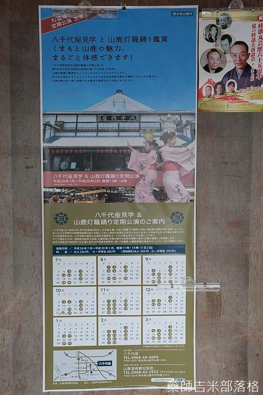 Kyushu_160828_300.jpg