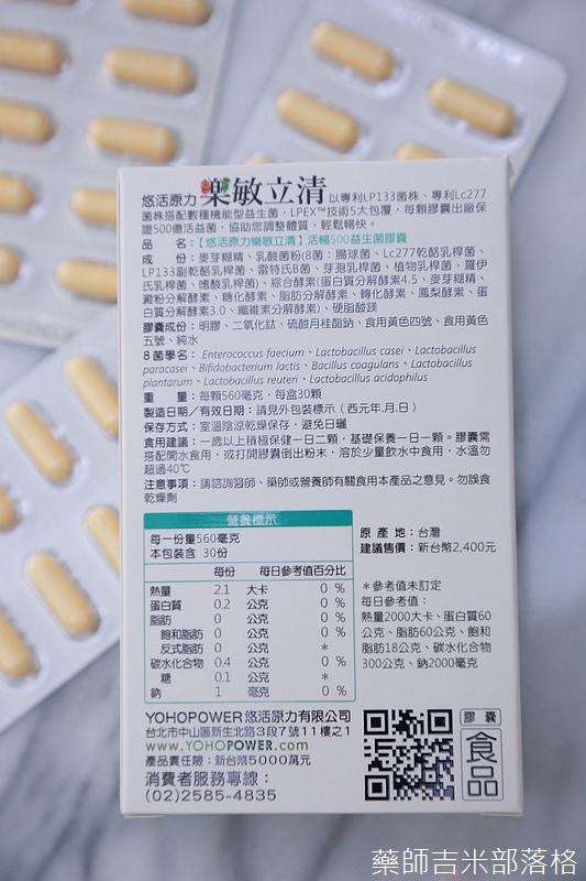 活性益生菌-02