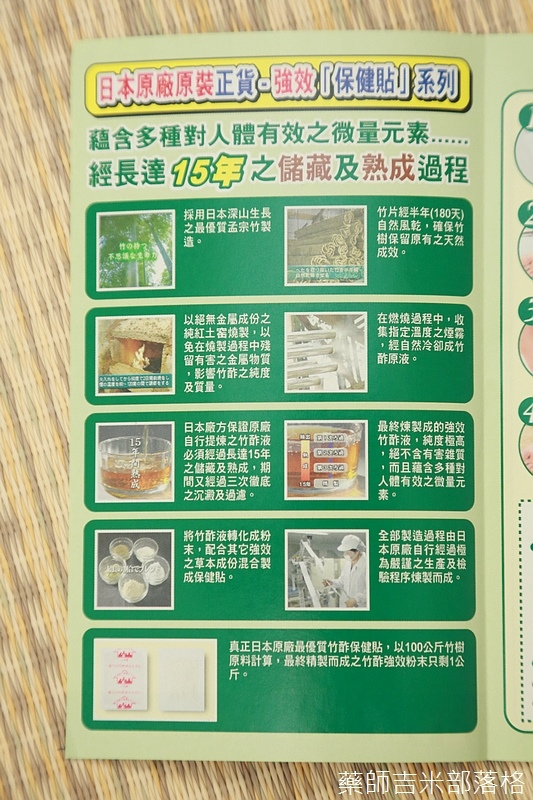 chikusakupatch_008.jpg
