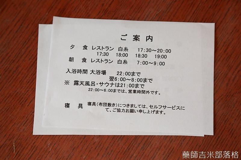 Akita_161104_0003.jpg
