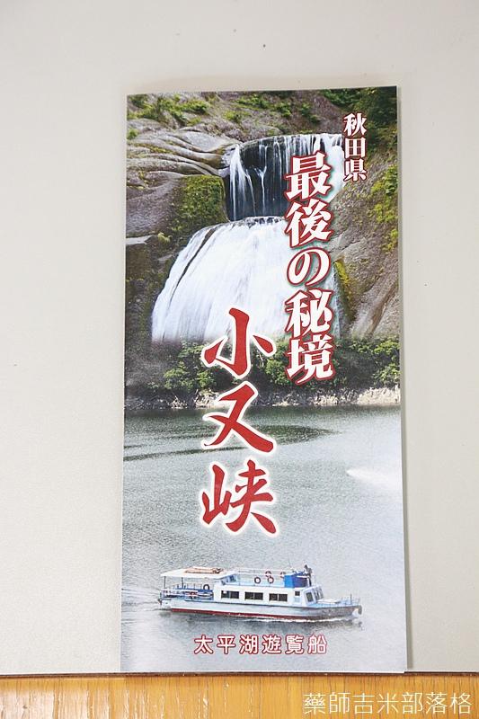 Akita_161104_0007.jpg