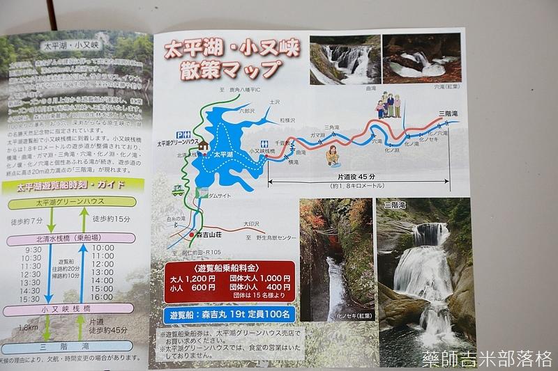 Akita_161104_0010.jpg