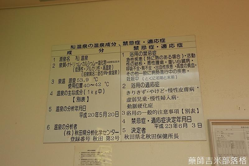 Akita_161103_0062.jpg