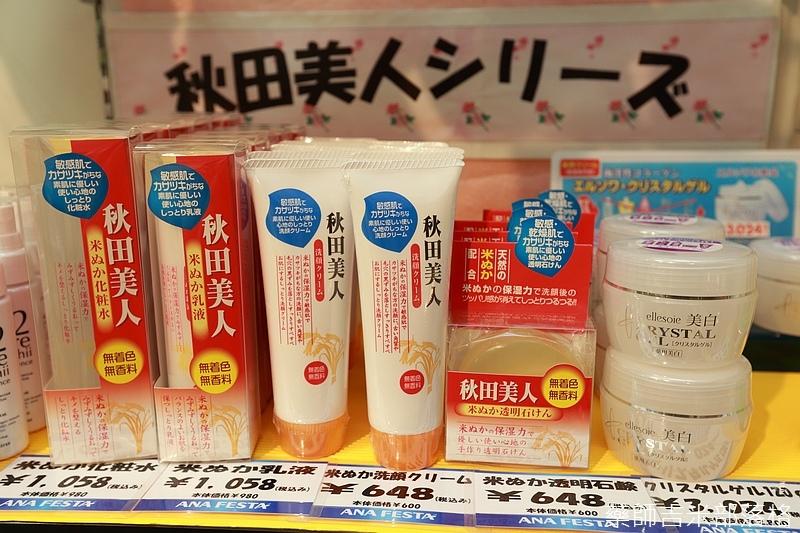 Akita_161105_0131.jpg