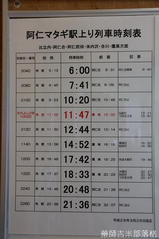 Akita_161103_0202.jpg