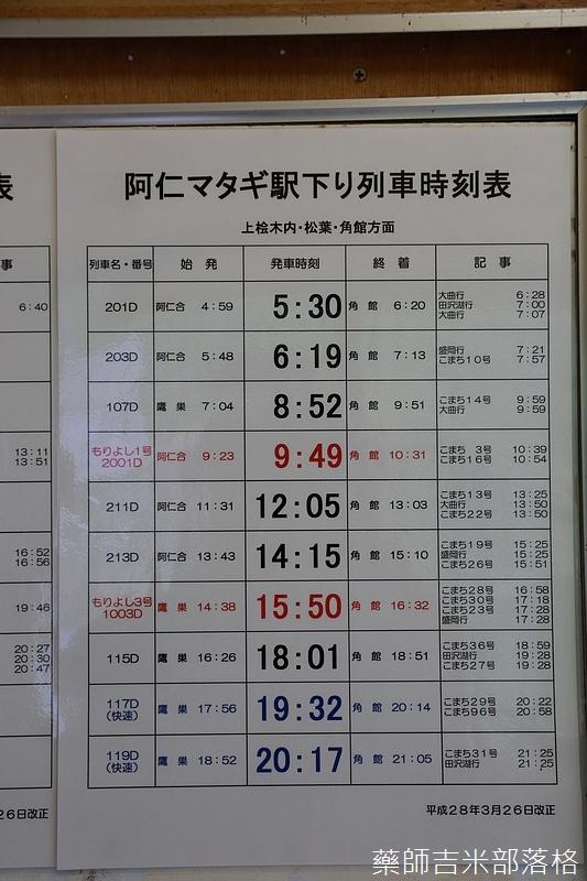 Akita_161103_0203.jpg