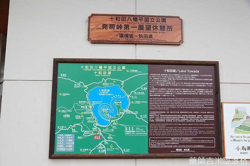 Akita_161102_0249.jpg