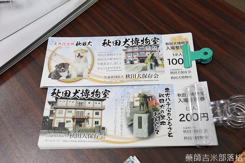 Akita_161101_0421.jpg