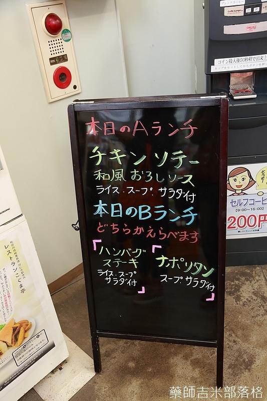 Akita_161104_0355.jpg