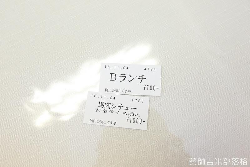 Akita_161104_0363.jpg