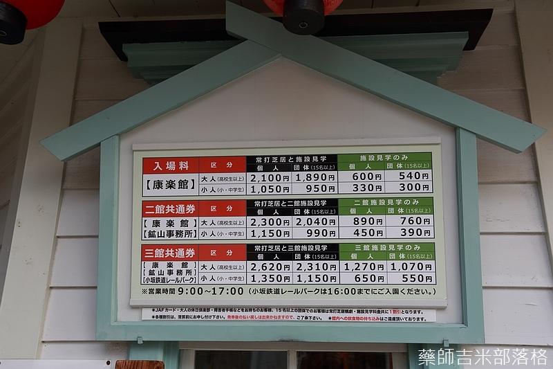 Akita_161102_0481.jpg