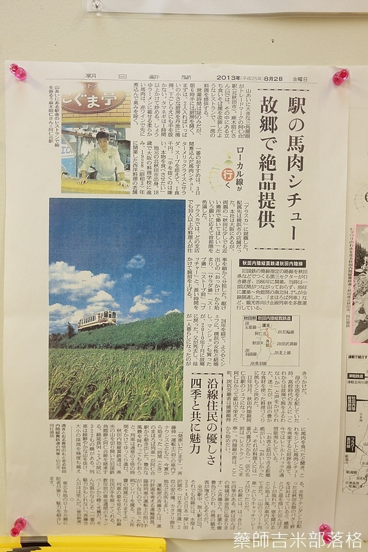 Akita_161104_0412.jpg