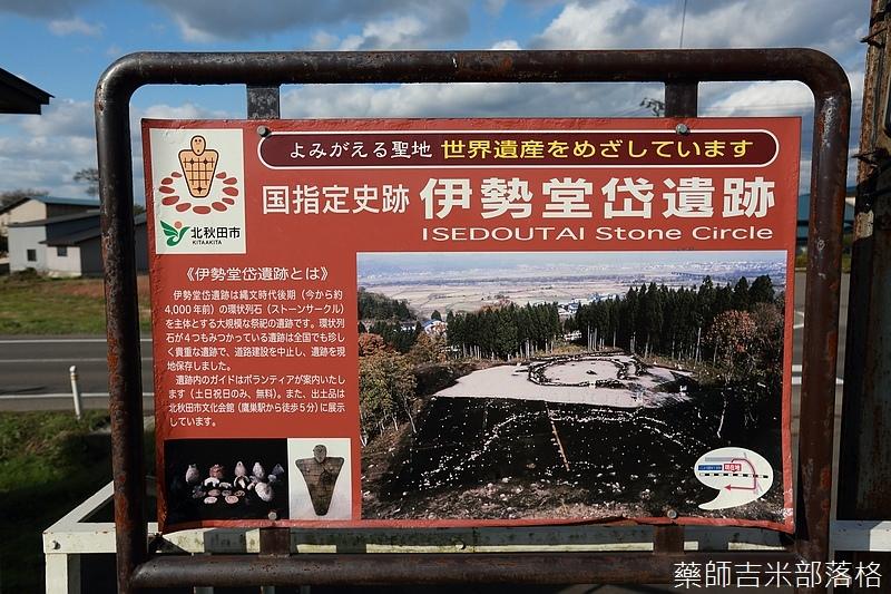 Akita_161104_0442.jpg