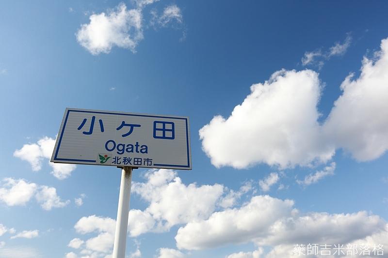 Akita_161104_0453.jpg