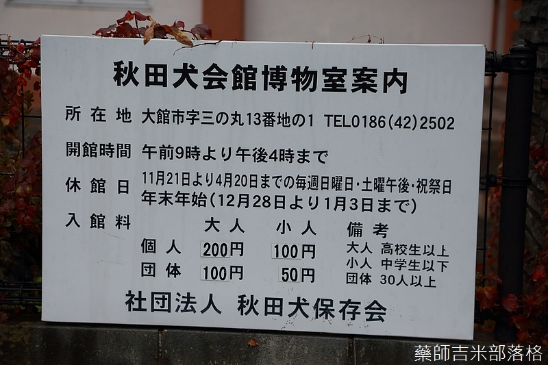Akita_161101_0602.jpg