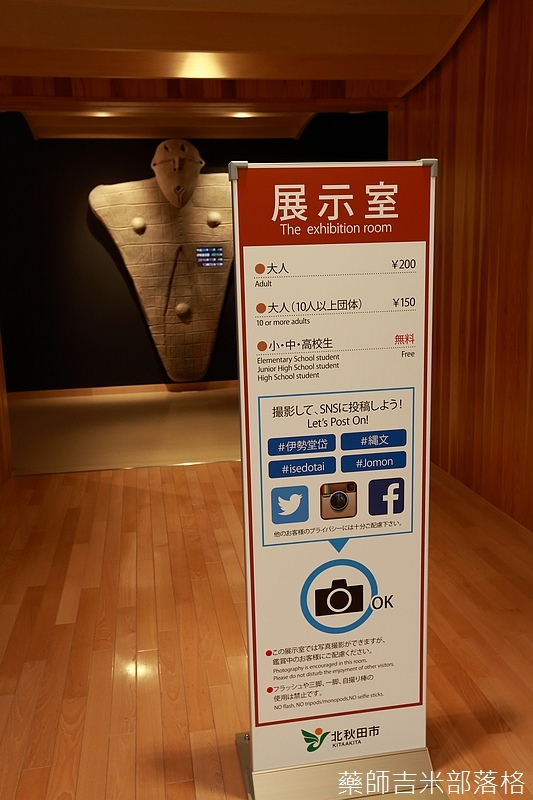 Akita_161104_0503.jpg