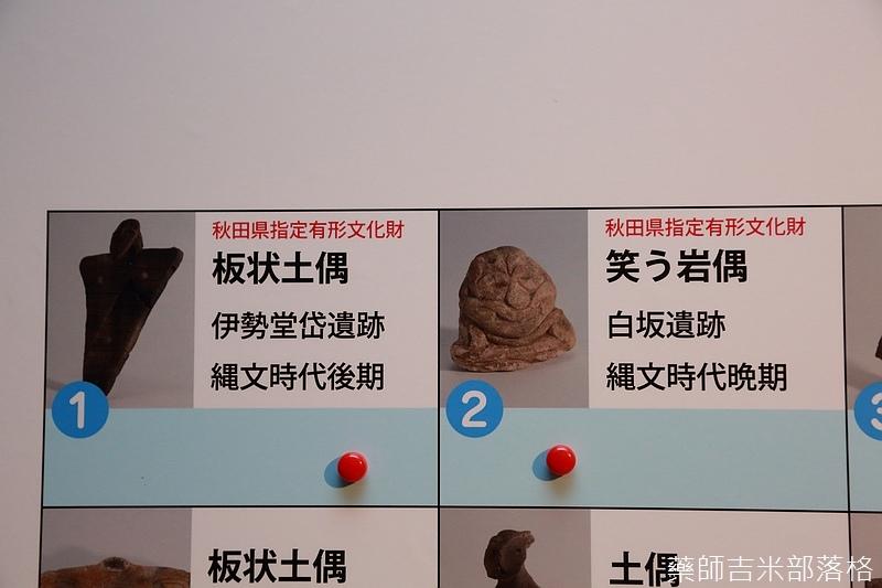 Akita_161104_0561.jpg