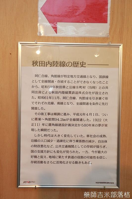 Akita_161103_0715.jpg