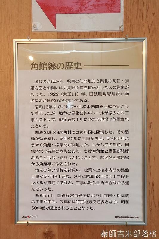 Akita_161103_0716.jpg