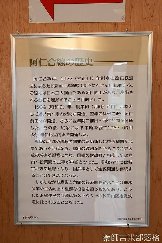Akita_161103_0717.jpg