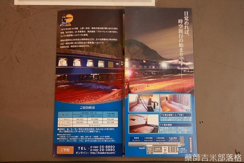 Akita_161104_0954.jpg