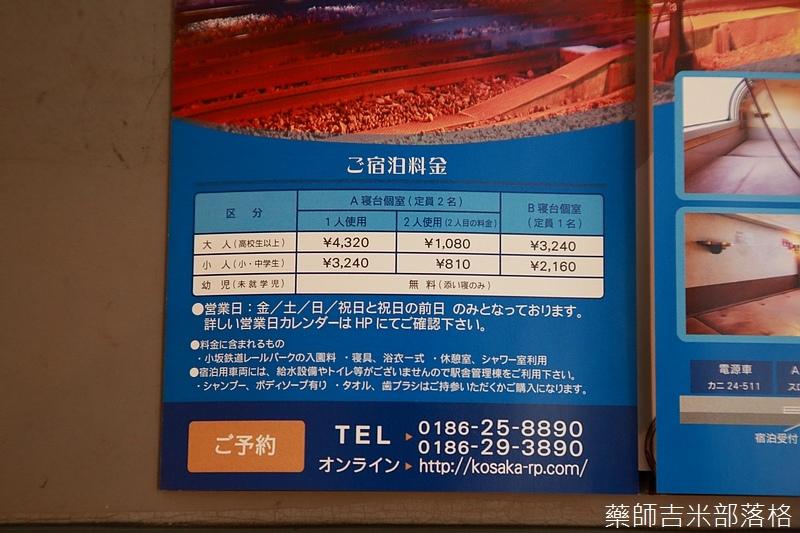 Akita_161104_0955.jpg
