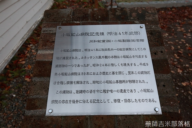 Akita_161102_1075.jpg
