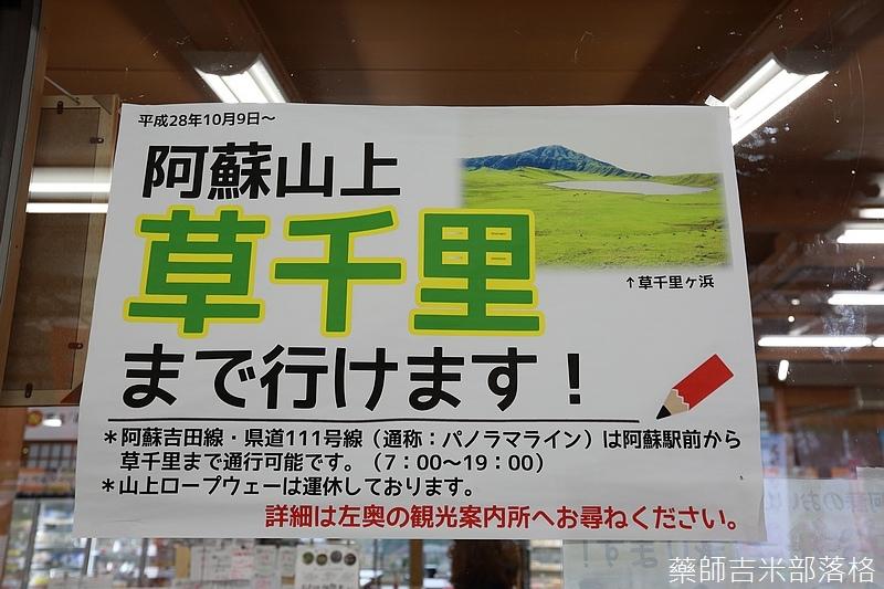 Kyushu_161108_170.jpg