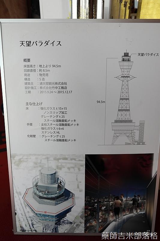 Osaka_161117_102.jpg