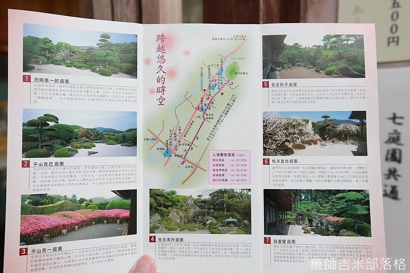 Kyushu_161110_390.jpg