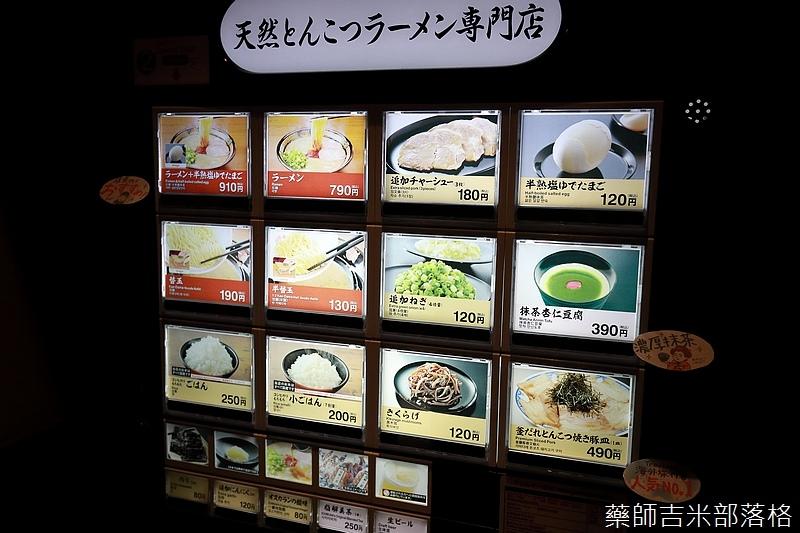Kyushu_161114_327.jpg