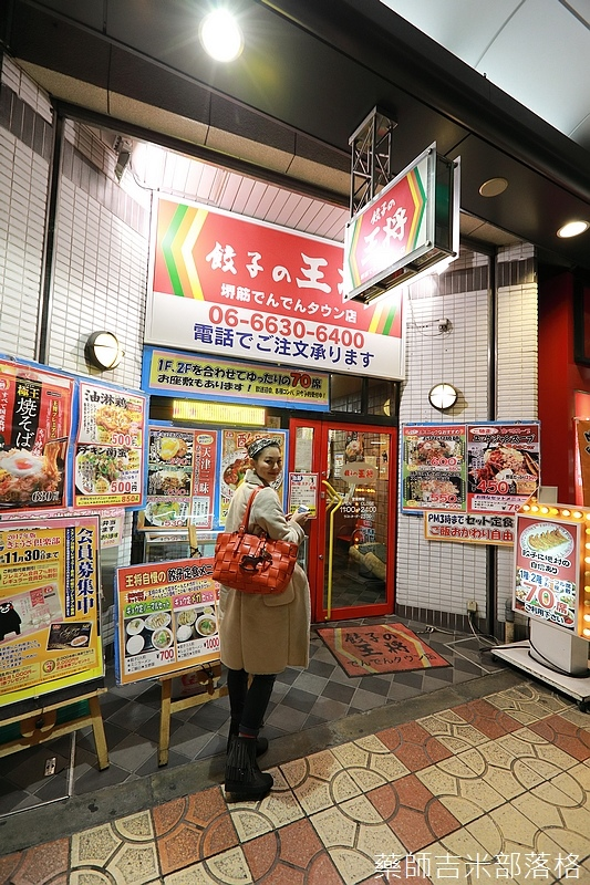 Osaka_161116_528.jpg