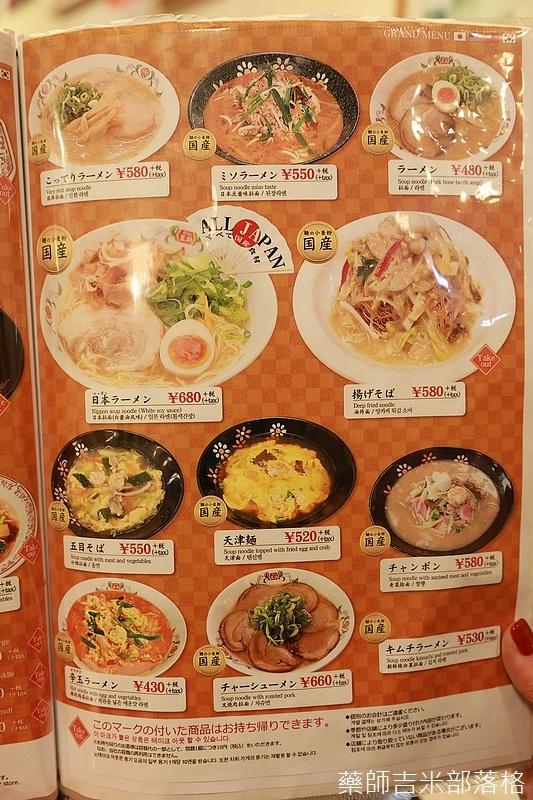 Osaka_161116_571.jpg