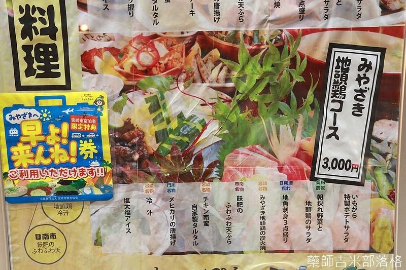 Kyushu_161111_778.jpg