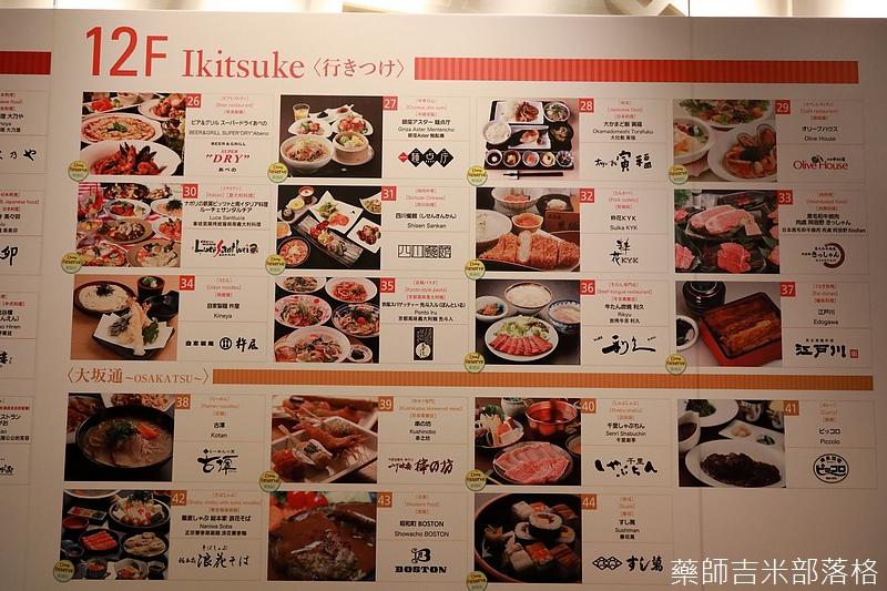 Osaka_161117_658.jpg