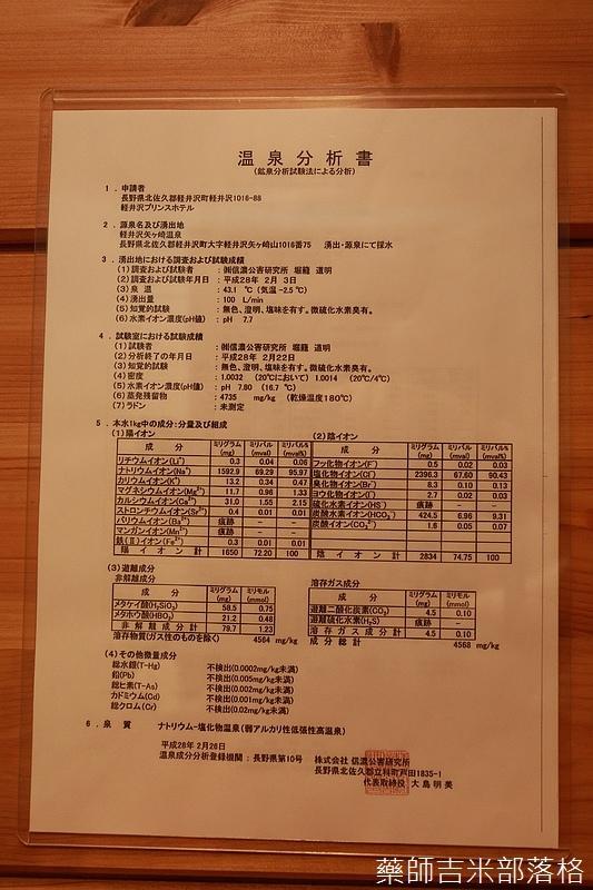 Princehotel-Karuizawa_0153.jpg