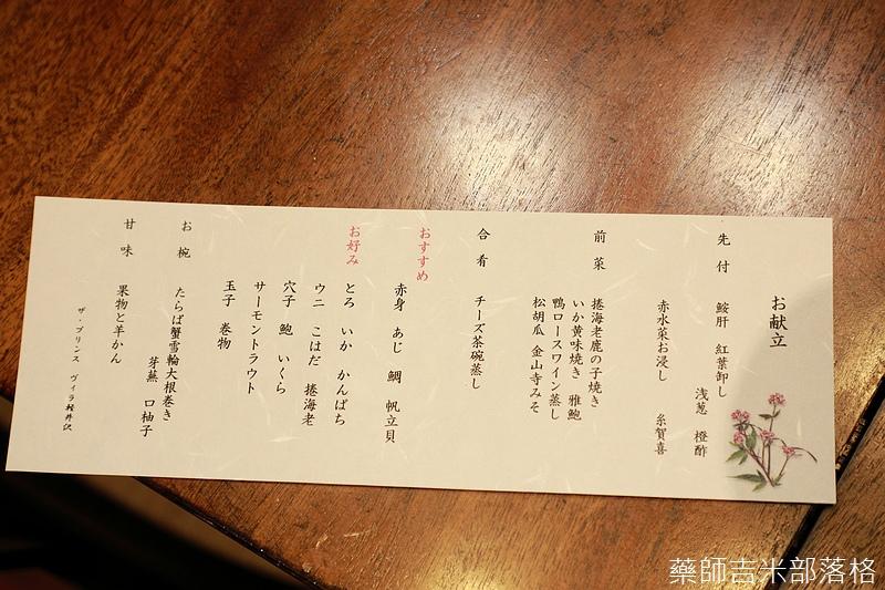 Princehotel-Karuizawa_0205.jpg