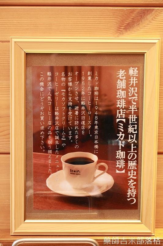 Princehotel-Karuizawa_0378.jpg