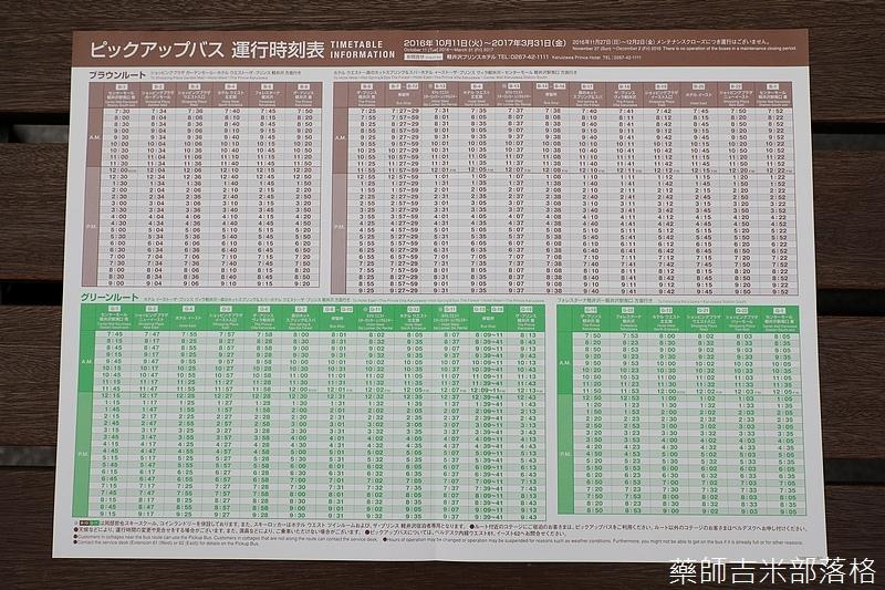 Princehotel-Karuizawa_1431.jpg