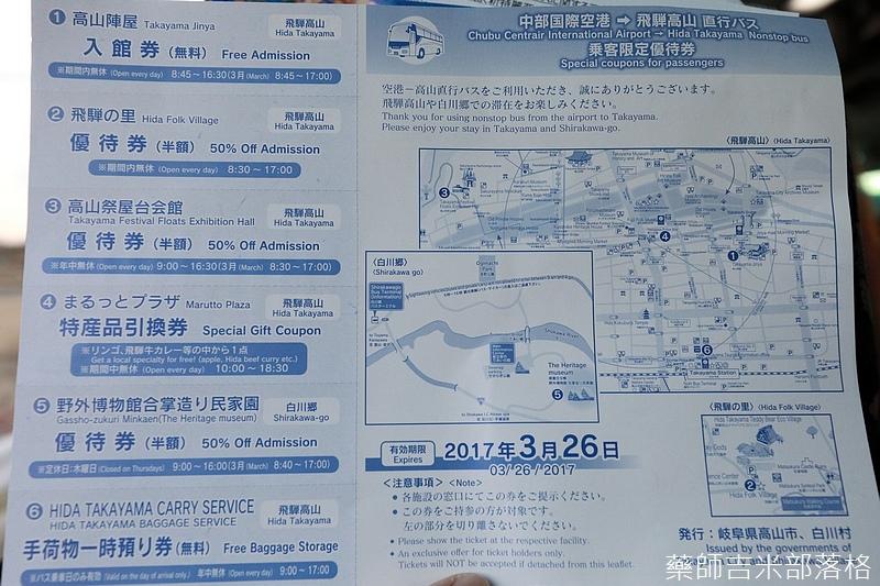 Takayama_170112_0026.jpg