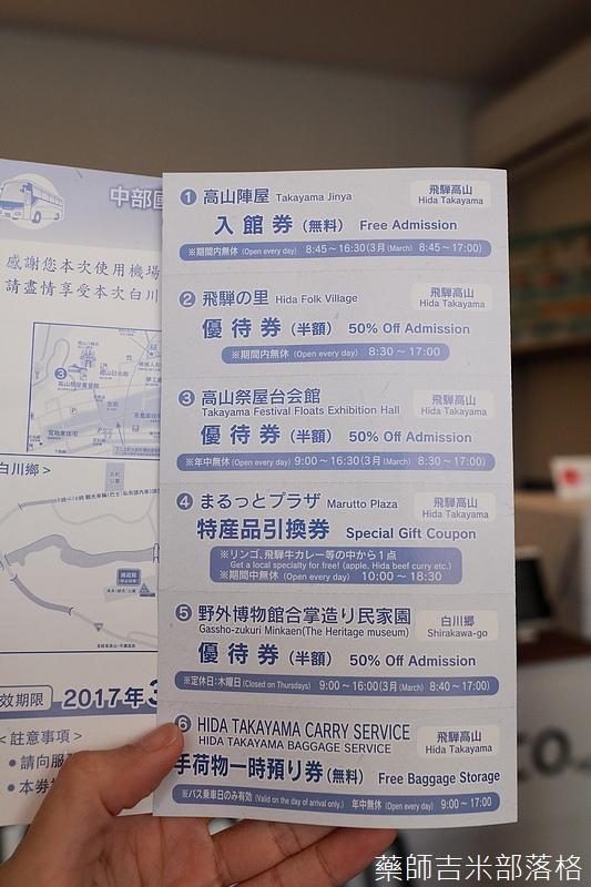 Takayama_170112_0088.jpg