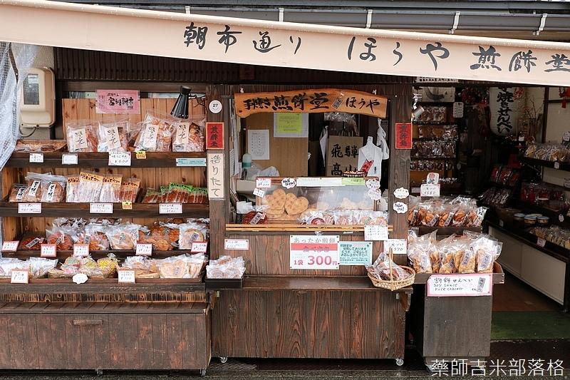 Takayama_170112_0281.jpg