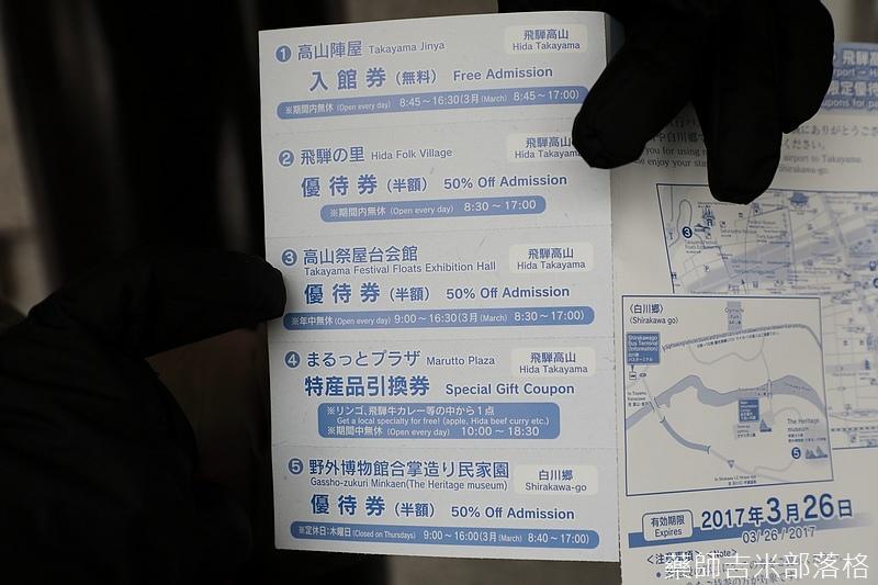 Takayama_170112_0364.jpg