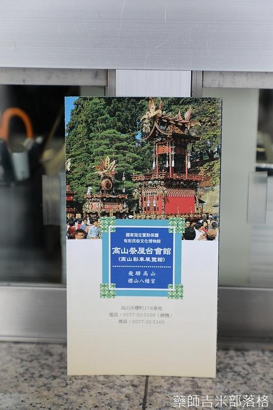 Takayama_170112_0369.jpg