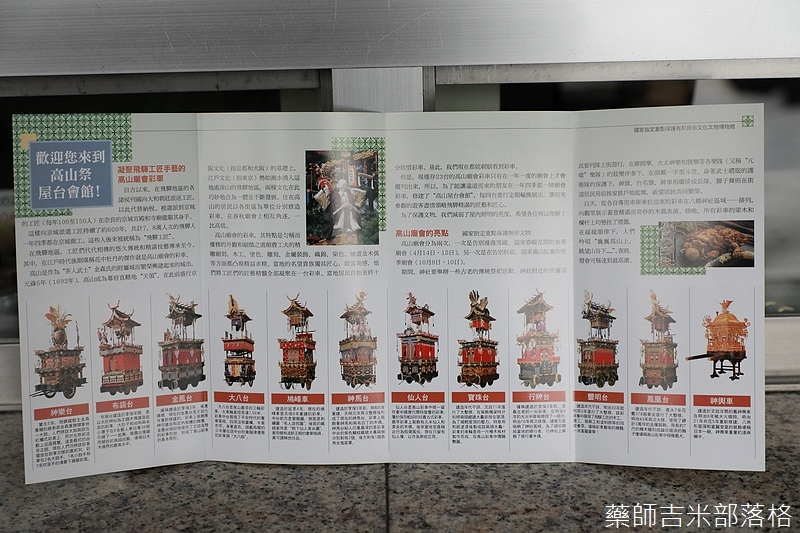 Takayama_170112_0371.jpg