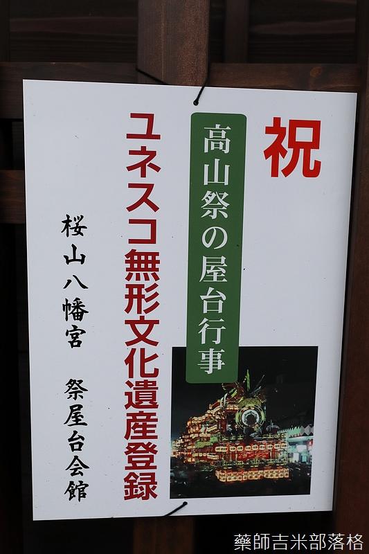 Takayama_170112_0633.jpg