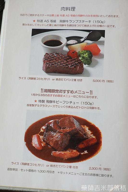 Takayama_170112_0657.jpg