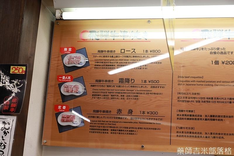 Takayama_170112_0737.jpg